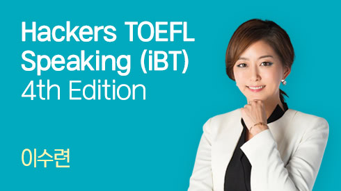 Hackers TOEFL Speaking 4th Edition