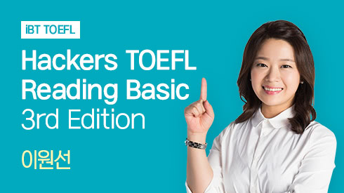Hackers TOEFL Reading Basic 3rd Edition (전반부)