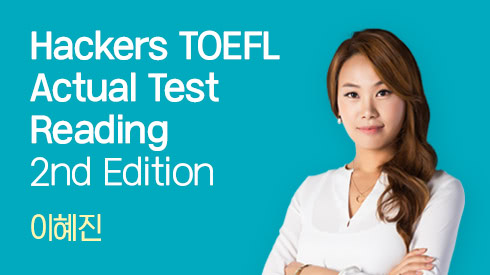 Hackers TOEFL Actual Test Reading 2nd Edition